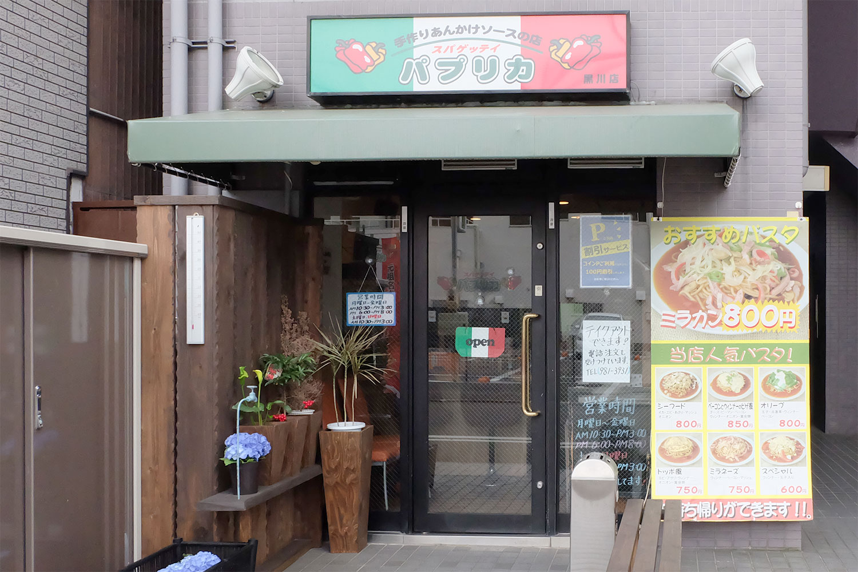 DSCF4195_黒川店