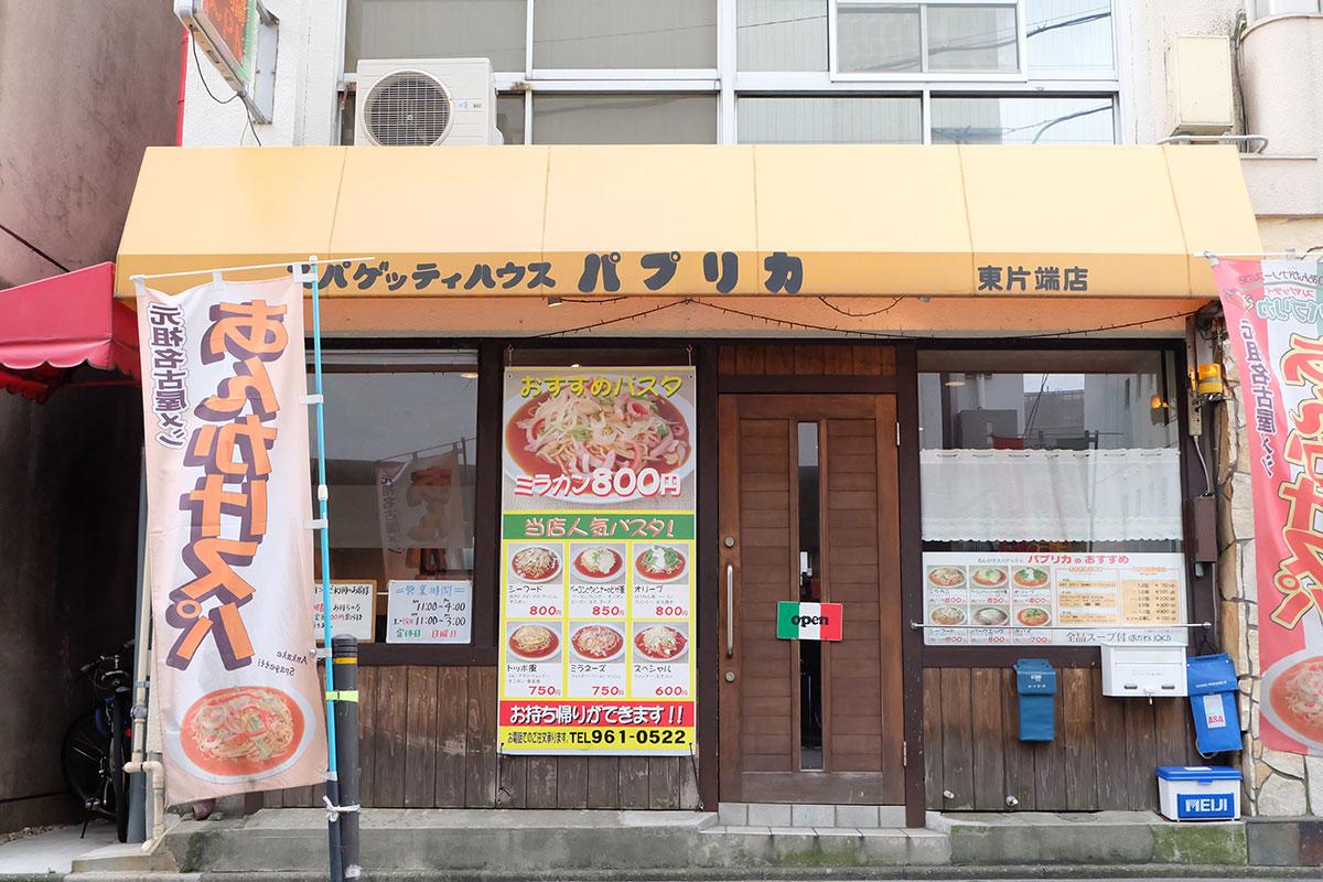 DSCF4251_東片端店