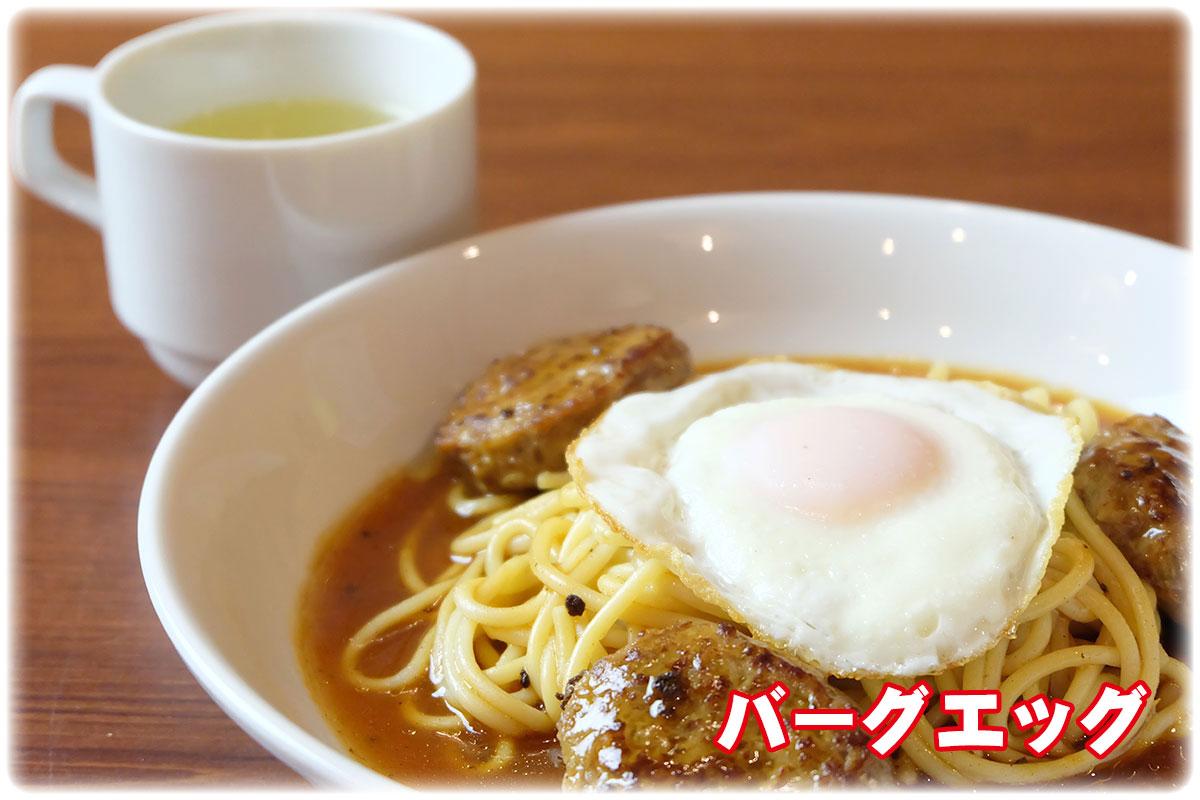 menu_バーグエッグ